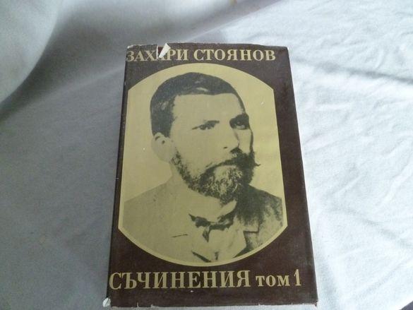 Захари Стоянов Съчинения том първи