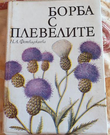Борба с плевелите - Н.А. Фетваджиева