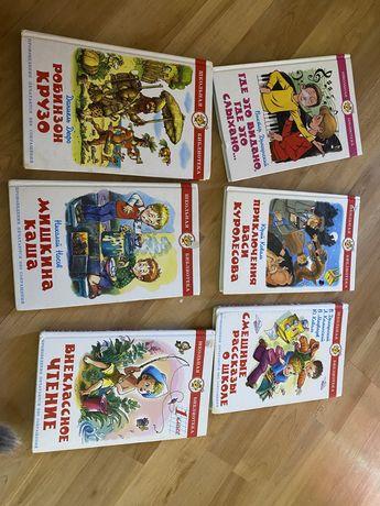 Книги-школьная библиотека