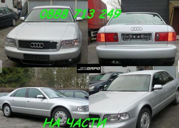 Audi A8 3.3TDI на части