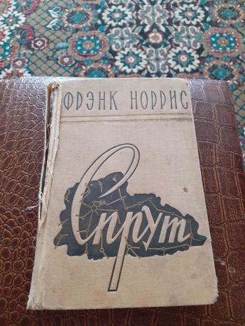 """Роман Френка Норриса """" Спрут"""" 1958 г издания."""