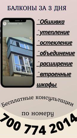 Ремонт балкона, утепление балкона, обшивка, балконные шкафы, окна