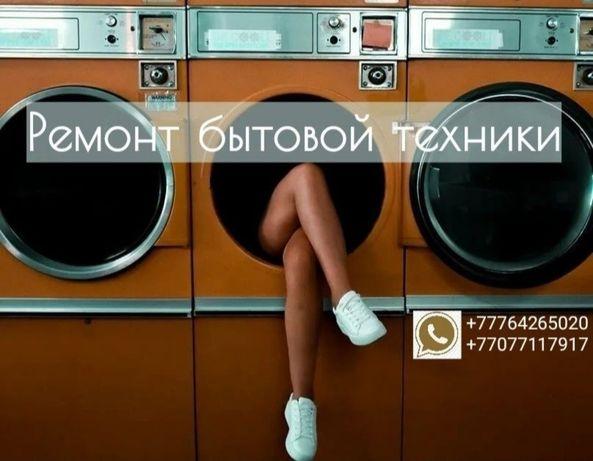 Ремонт и установка стиральных, посудомоечных, сушильных машин