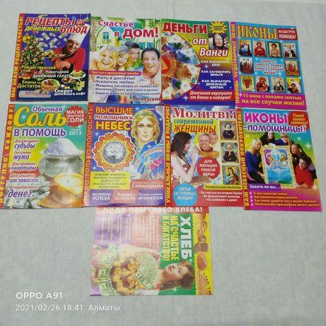 Журналы для любителей.