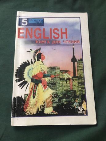 Книга для чтения по английскому языку к учебнику.