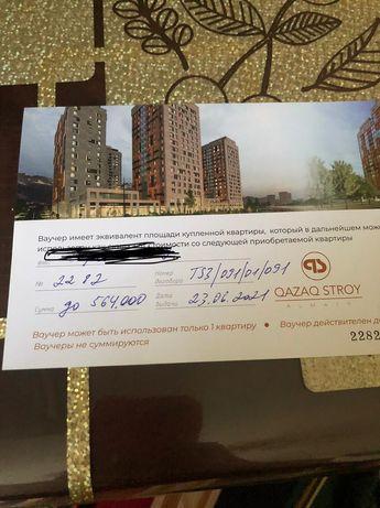 Продам ваучер, на скидку при покупке квартиры в QAZAQ  STROY.