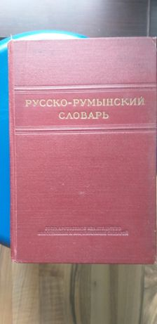 Руско/румънски речник