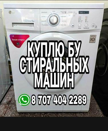 Продажа стиральных машин скuпка