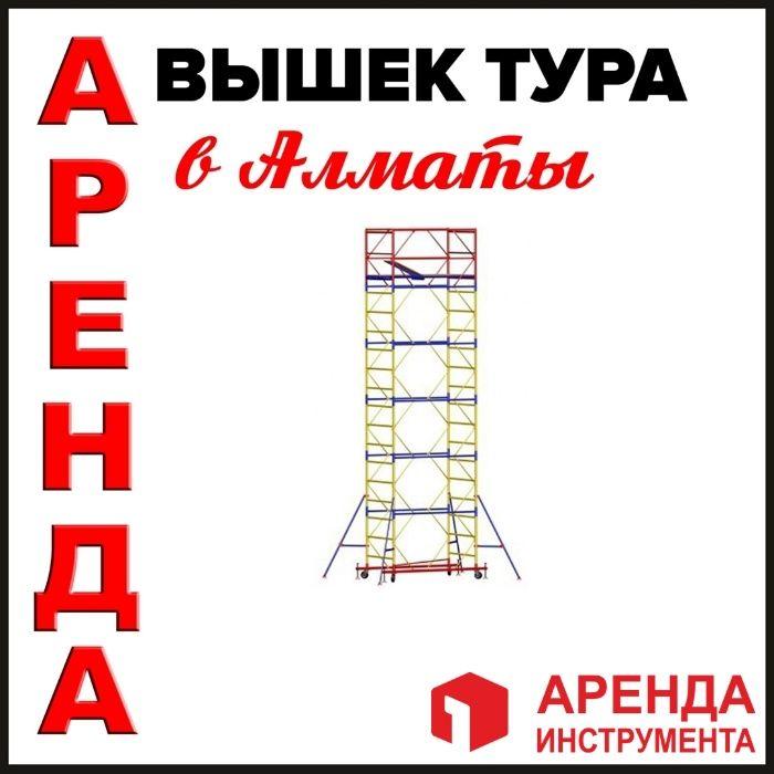 Лестница трансформер, вышки тура, леса, стремянка, прокат инструмента Алматы - изображение 1