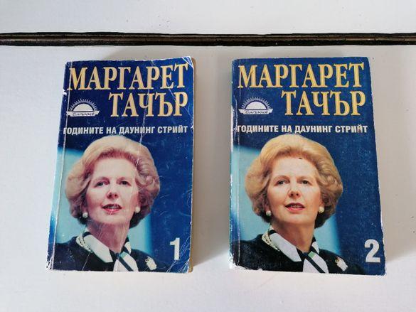 """Маргарет Тачър,,Годините на Даунинг стриит-1и2"""""""
