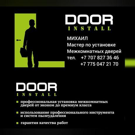 Установка Межкомнатных Дверей Профессионально