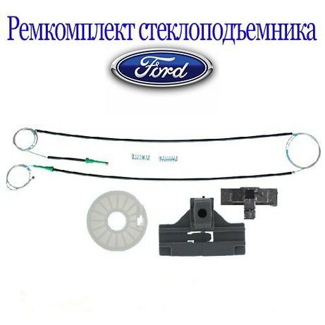 Ford Mondeo (2000г. - 2007г.) Ремкомплект стеклоподъёмника. Алматы