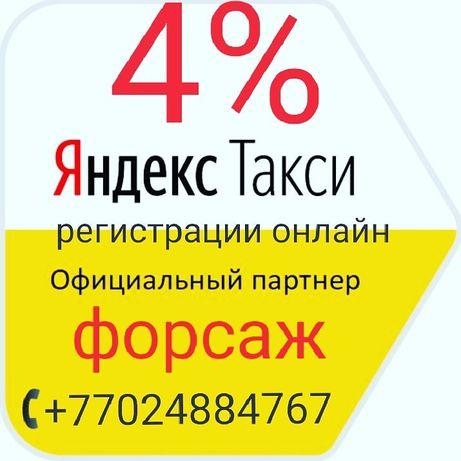 Яндекс такси навор вадителеи с личном авто