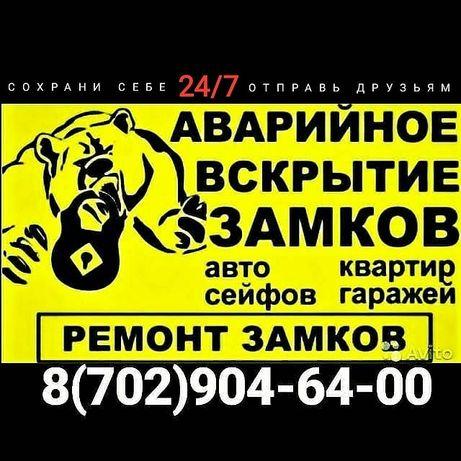 Служба Аварийного Вскрытия Замков 24/7(открыть, дверь,ключ,авто,мастер
