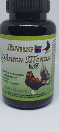 Пипио Анти Тения,противопаразитен препарат за гълъби-100 гр. Прах