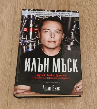 Автобиография на Илон Мъск