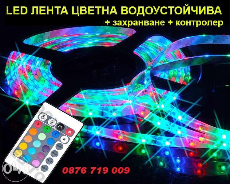 LED диодна лента 5м. RGB с захранване и контролер ЛЕД ленти комплект
