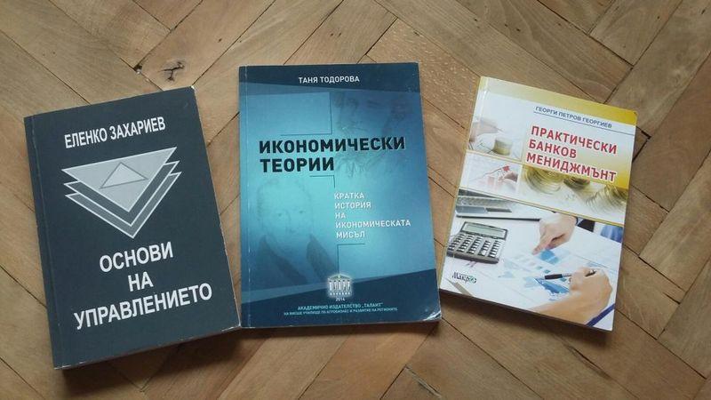 Учебници по икономика в отлично състояние гр. Пловдив - image 1