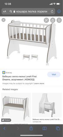 Бебешка кошара-люлка