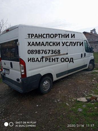 Товарни превози транспортни и хамалски услуги за София и страната.