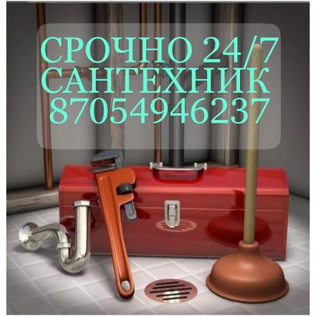 Сантехник, Услуги сантехника, прочистка канализации, Электрика,кафель.