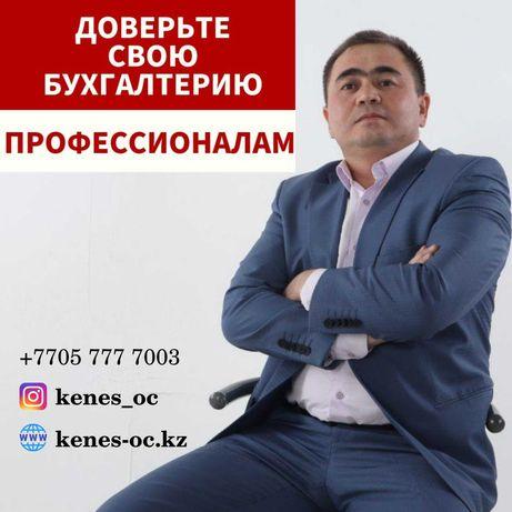 Открытие ТОО и ИП (регистрация и ликвидация ) закрытие ИП по г. Алматы