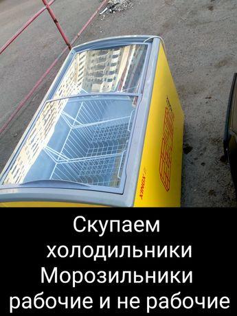 Закуп холодильник и морозильник
