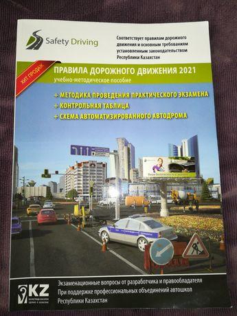 Продам книгу ПДД 2021