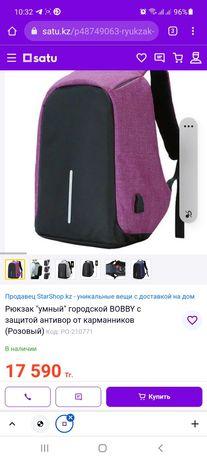 Продам рюкзак за 5000 тенге