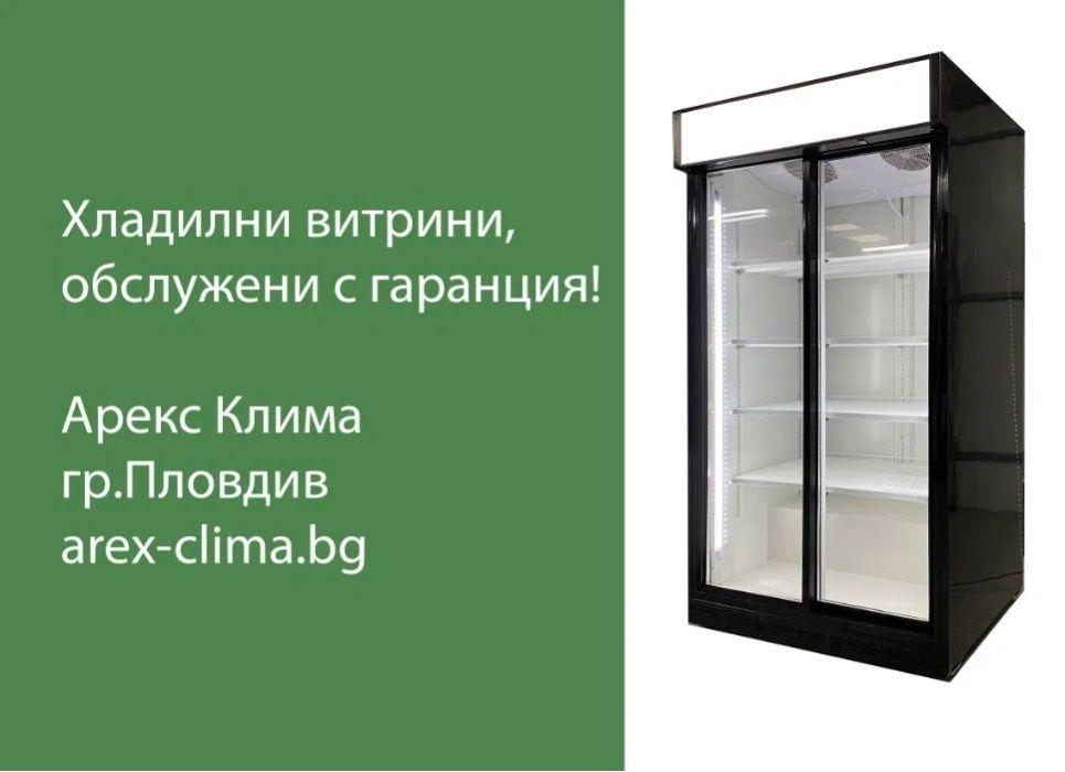 Хладилна Витрина 1350 литра - ПРОМО ЦЕНА Обслужена с гаранция !