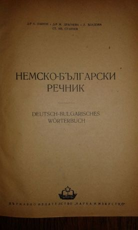 Немско български речник 1954 г.