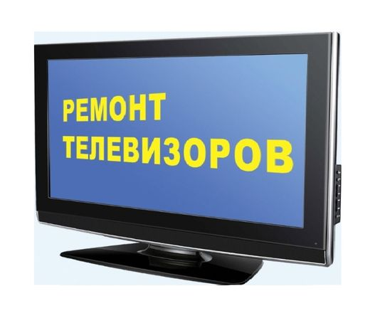 Ремонт телевизоров у Вас дома