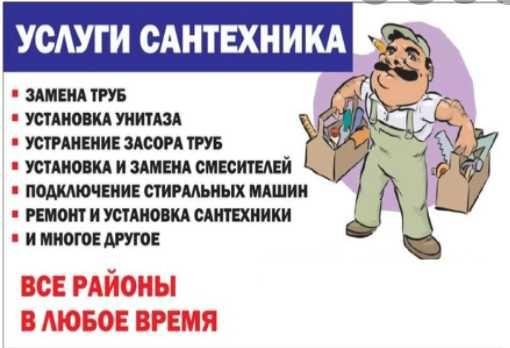 Услуги Сантехника прочистка канализации чистка труб круглосуточно