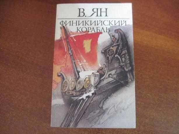 В.Ян - Финикийский корабль