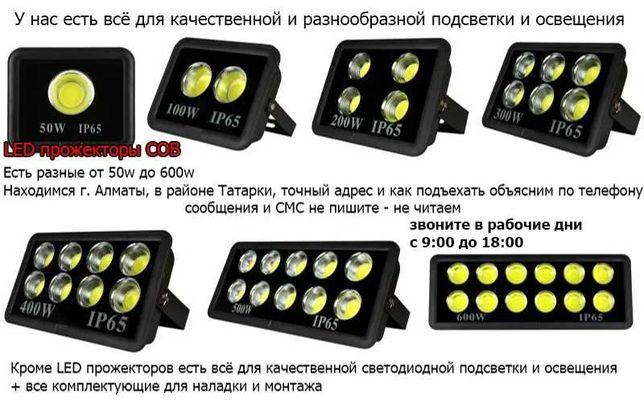 прожектора свето-диодные ленты контроллеры пульты блоки питания димеры