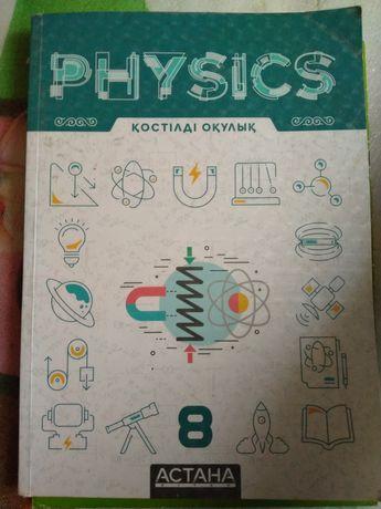 Физика 8 класс  қостілді