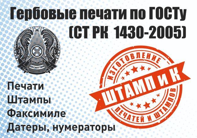 Изготовление Печатей Штампов Факсимиле - за 1 час!