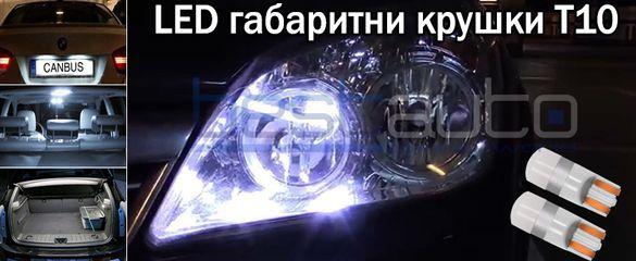 Комплект 2броя LED MAT диодни крушки цокъл T10 / Т10 - ЛЕД МАТ