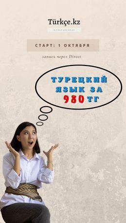 Курсы Турецкого языка за 980 тенге