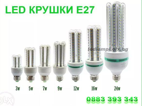 ЛЕД Крушки, Е27, 5W до 24W, НОВ ВИД LED диодна крушка лампа 220V