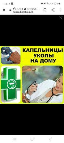 г.Кызылорда-Медсестра на дом стаж 21год,все иньекции