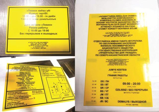 Стенды, вывески, таблички, надписи с тактильным шрифтом Брайля