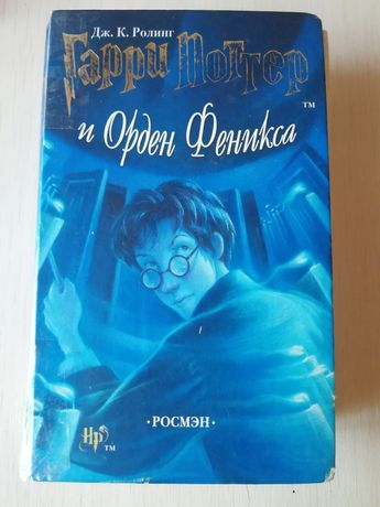 """Книга """"Гарри Поттер и орден Феникса """""""
