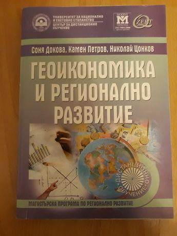 Учебници  - УНСС (магистърска програма)