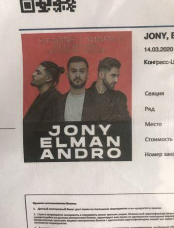 Билеты на сольник Jony