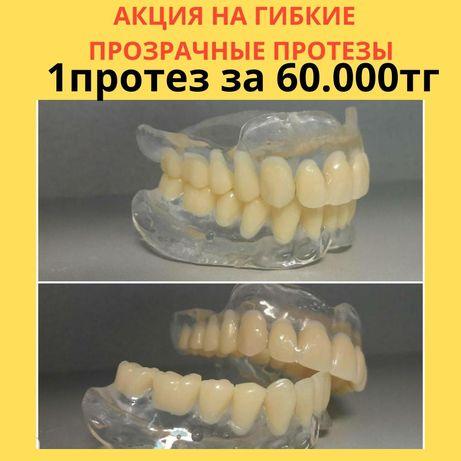 Зубные Протезы Ремонт протез Зубной техник Стоматолог Стоматология
