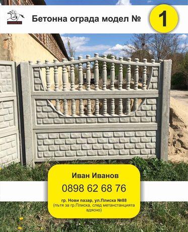 Панелна бетонна ограда
