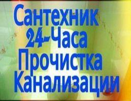 Услуги сантехника Прочистка канализации в Атырау 24/7