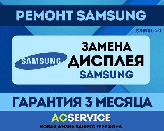 38.Замена дисплея экрана Samsung 10 S8 9 6 A50 51 A20 30 21 Plus Ultra