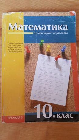 Учебник по математика
